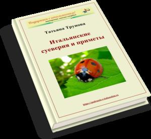Электронная книга «Итальянские суеверия и приметы»