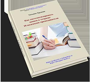 Электронная книга «Как систематизировать записи в тетради»